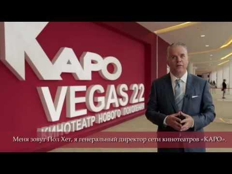 Пол Хет о новом кинотеатре КАРО Vegas 22