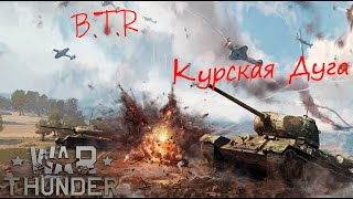 "B.T.R - Курская Дуга ""War Thunder"" (Fan Video) 💥💥💥🤘🤘🤘"