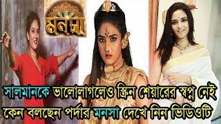 সালমানকে ভালোলাগলেও স্ক্রিন শেয়ারের স্বপ্ন নেই,কেন বলছেন পর্দার মনসা   Actress Chandni Saha   Manasa