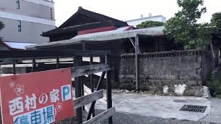 日本時代吉野村村長西村的家探秘