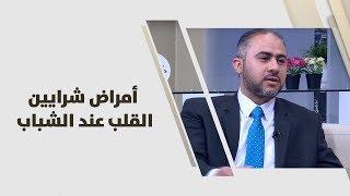 د. مالك الجمزاوي - أمراض شرايين القلب عند الشباب