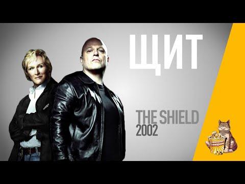 Щит сериал смотреть онлайн 2002