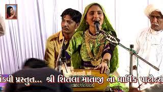 Kismat Badalti Dekhi (किस्मत बदलती देखि)   Geeta Rabari   Kothara-Kutch   2020