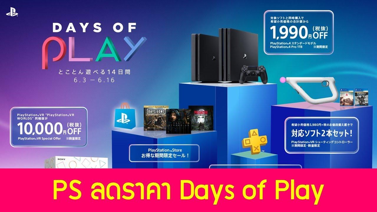 PlayStation ลดราคาเครื่อง PS Plus PS Now PSVR และ เกม ใน Days of Play : ข่าวเกม