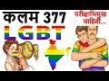 कलम 377 || LGBT Community || important current issue for mpsc/upsc/cdpo/sti/psi/asst/talathi