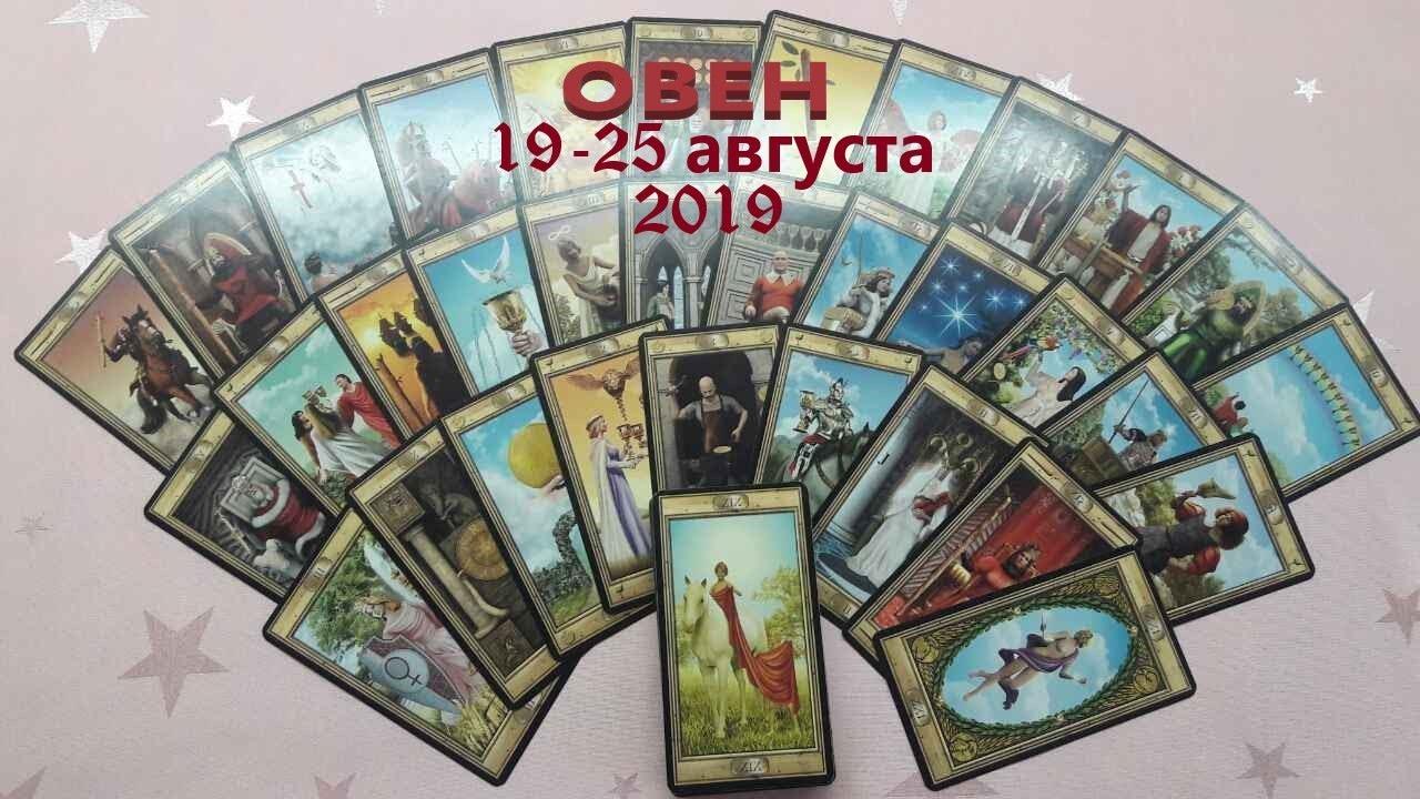 ОВЕН– гороскоп ТАРО на неделю с 19 по 25 августа 2019