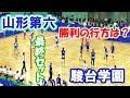 【全中バレー2019】山形第六中学校 vs 駿台学園中学校(決勝・第3セット)volleyball