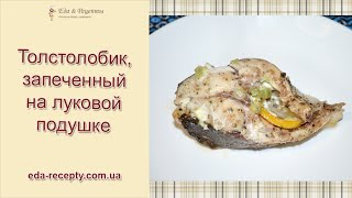 Толстолобик, запеченный на луковой подушке,  Silver carp, baked on a pillow of onion
