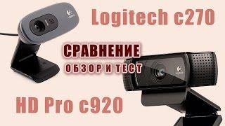 Logitech HD Pro c920 и C270. Обзор и тест, сравнение веб-камер (test, review)