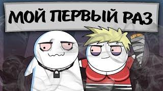 Как я Пробовал Наркотики (Анимация)
