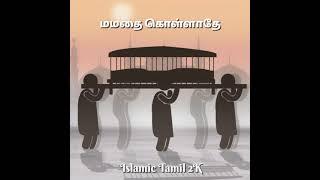 மமதை கொள்ளாதே   mamathai kollathey   Muslim songs full song   judgement day full song Seeni Mohamed