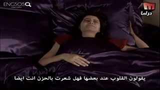 Kalp kalbe karşı  اغنية تركية مترجمة - سمر ومهند