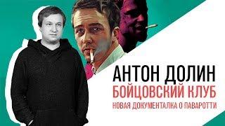 Антон Долин о «Бойцовском клубе», новой документалке о Паваротти и Венецианском кинофестивале