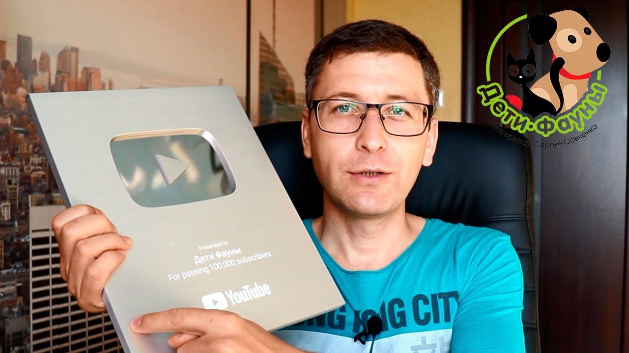 """Серебряная кнопка YouTube. Спасибо всем зрителям канала """"Дети Фауны"""""""