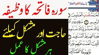 Surah Fatiha Ka Wazifa For Hajat And Problems - Har Mushkil Ka Khas Amal