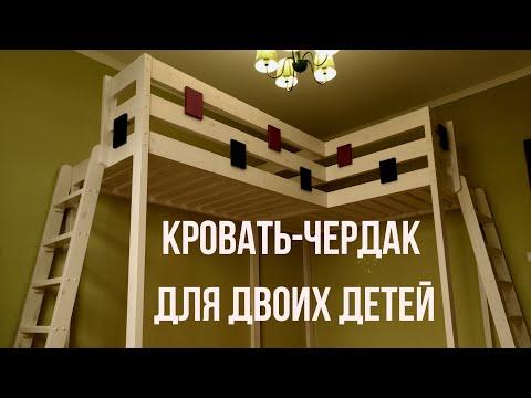 Детская кровать-чердак для двоих детей