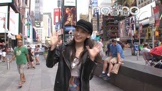 絢が「ずっと行ってみたかった」というニューヨークへ卒業旅行!ファッ...