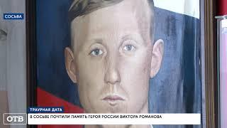 В Сосьве почтили память Героя России Виктора Романова