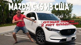 Mazda CX-5 Touring.  Отзыв после 2х лет владения.  Цены на авто из США.  Обзор, тест...