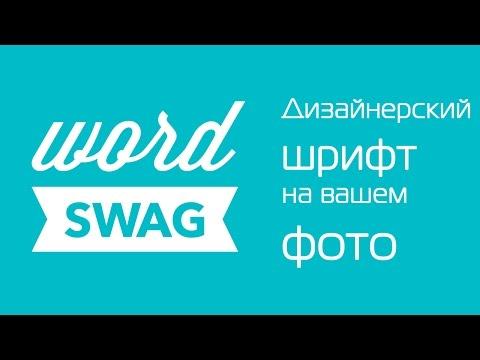 Word Swag - Дизайнерский шрифт на вашем фото