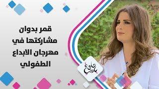 قمر بدوان - مشاركتها في مهرجان الابداع الطفولي