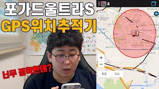 [포가드울트라S GPS위치추적기] 차량도난방지를 위해 …