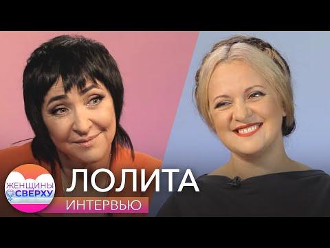 Лолита — о самом тяжелом разводе, алкоголе, эйджизме, перезапуске карьеры и концерте для Лукашенко