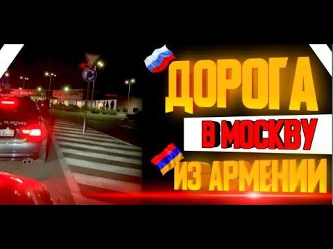 Дорога с Армении в Москву на тачках купленных в Ереване. 4-я серия Армения