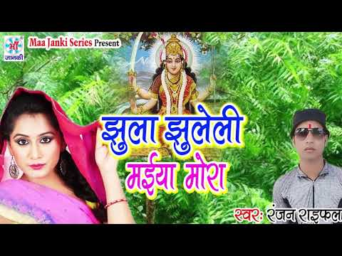 #Ranjan_Raifal | झुला झुलेली मईया मोरा | 2018 Bhojpuri Navaratri Special Song | Maa Janki Series