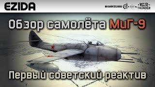 Обзор МиГ-9П - 'Первый советский реактив' | War Thunder