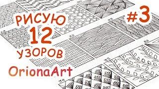12 УЗОРОВ #3 ♥ Графика Дудлинг Зентангл ♥ OrionaArt - Рисуем вместе!