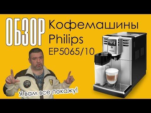 Обзор кофемашины Philips EP 5065 10