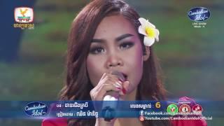 Cambodian Idol Season 2 | Live Show Week 4 | ឈិន ម៉ានិច្ច | ដានជើងក្របី