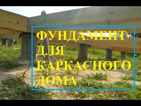 видео: Фундамент для каркасного дома// Бетонные сваи своими руками