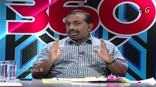 360 with Mahindananda Aluthgamage ( 08-10-2018 ) Thumbnail