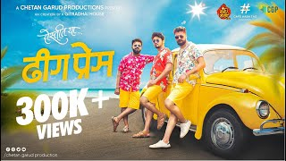 Dhig Prem ढीग प्रेम   New Marathi Songs 2021   RJ Sumit, Mayuresh Shinde   Parth Ghatge Devika Patil