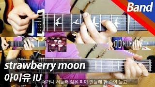 IU 아이유 - strawberry moon   밴드 커버