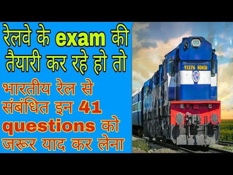 Railway Related Top 40 Gk Question , Gk For Rrb Group D , Alp And Rpf Exam