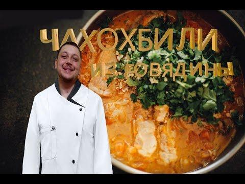 Азу из говядины пошаговый рецепт с фото на Поварру
