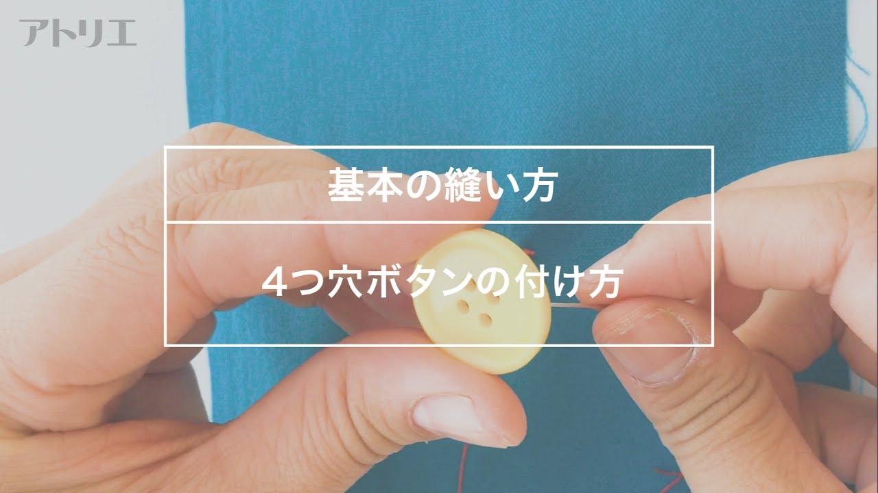 基本の縫い方】4つ穴ボタンの付...