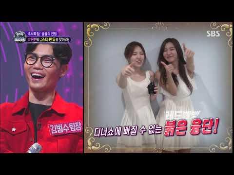 171001 Fantastic Duo - Red Velvet 레드벨벳 Seulgi and Wendy 'Shabang Shabang'