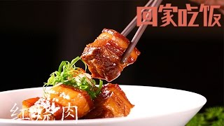 由厨娘栗坤教你如何做红烧肉【回家吃饭  20160208】