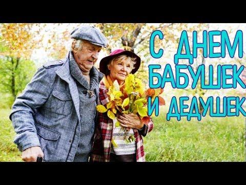 Дедушки с бабушками видео