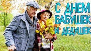 Секс поздравление дедушки и бабушки