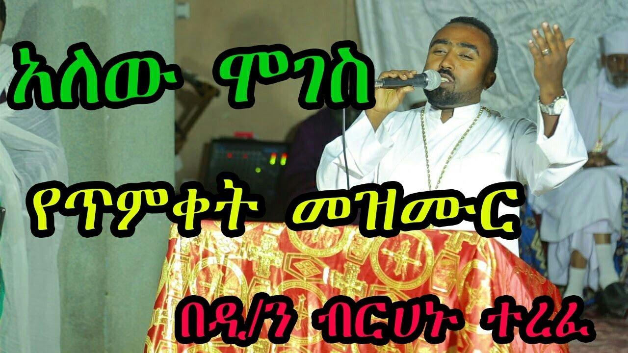 አለው ሞገስ ጥምቀት ሲደርስ +++ በዘማሪ ብርሀኑ ተረፈ  +++የጥምቀት መዝሙር+++ Ethiopian Orthodox Tewahdo Mezmur