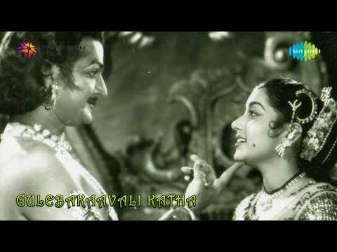 Gulebakavali Katha | Madana Sundara song