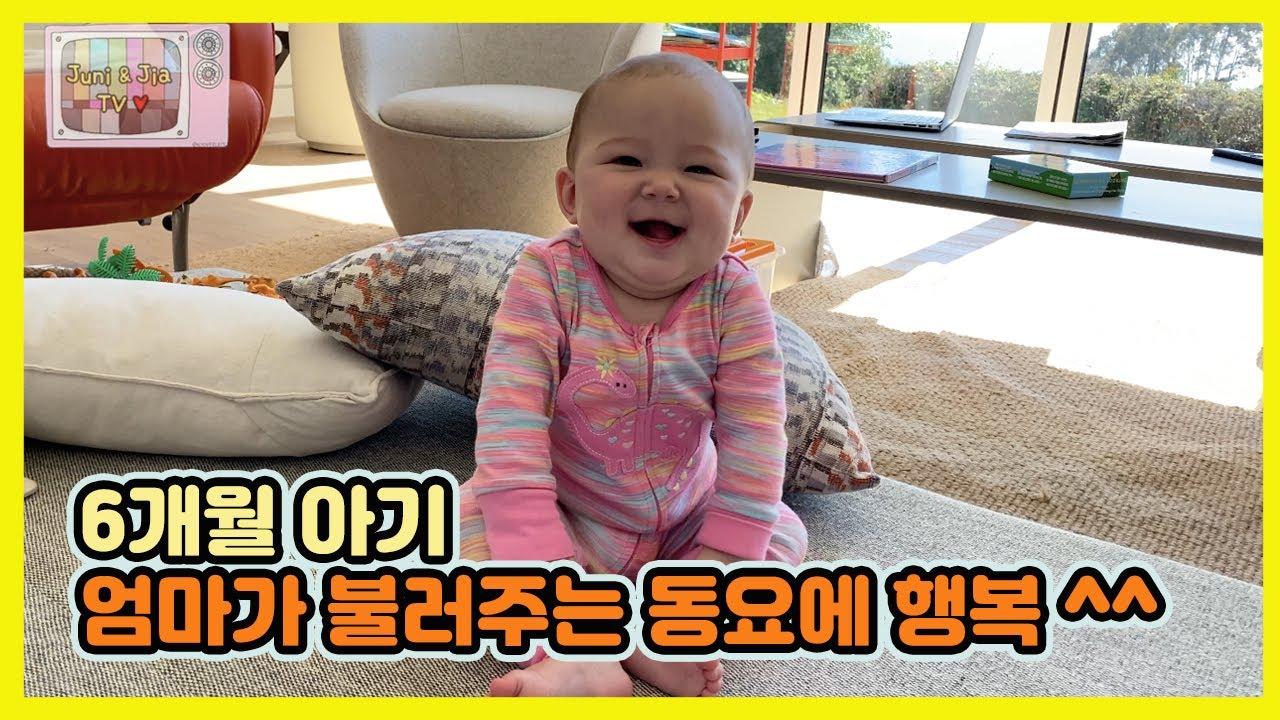 미국시댁방문 - 6개월된 아기와 동요시간~ 미소천사 지아, 조카 바보 고모와 즐거운 주말 ❤️ | 육아 일상 힐링 ^^