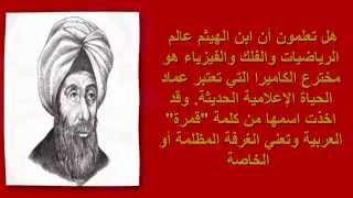 أضخم 10 اكتشافات و اختراعات عربية إسلامية