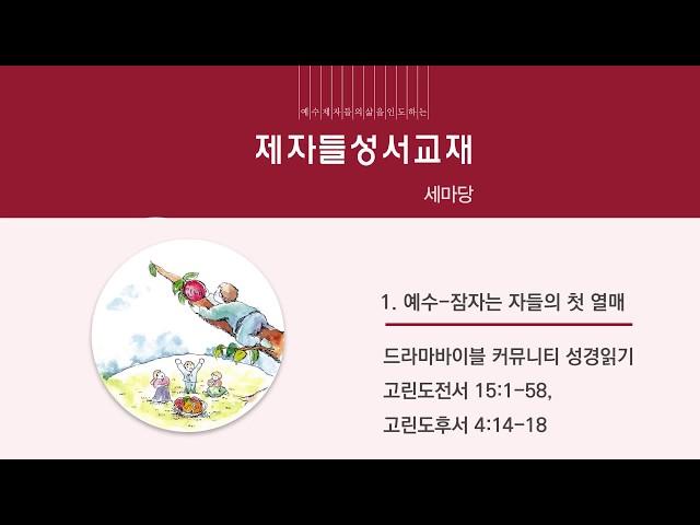 [제자들 성서교재] 세마당 - Chapter1
