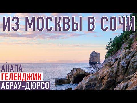 В Сочи на машине из Москвы. Дорога вдоль Черного моря. Геленджик, Анапа и Абрау-Дюрсо.